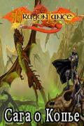 Dragonlance - серия книг в жанре фэнтези скачать бесплатно