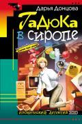 Донцова Дарья - Гадюка в сиропе, скачать fb2 книгу бесплатно
