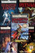 Забытые королевства (Forgotten realms) скачать цикл книг