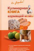 Дядя Галина Ивановна - Кулинарная книга кормящей матери, скачать книгу бесплатно