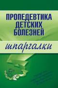 Дядя Галина Ивановна - Пропедевтика детских болезней, скачать книгу из серии шпаргалки