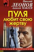 Макеев Алексей, Леонов Николай - Пуля любит свою жертву скачать бесплатно
