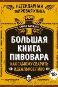 Папазян Чарли - Большая книга пивовара. Как самому сварить идеальное пиво, скачать книгу бесплатно