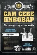 Марковский Владимир, Белецкий Иван - Сам себе пивовар, скачать книгу
