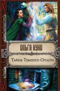 Куно Ольга - Тайна Темного Оплота, скачать книгу