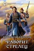 Калбазов Констатин - Фаворит. Стрелец, скачать книгу