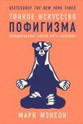 Мэнсон Марк - Тонкое искусство пофигизма: Парадоксальный способ жить счастливо скачать книгу