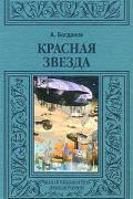 Богданов Александр - Красная звезда, скачать книгу fb2 бесплатно