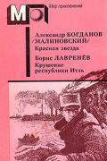 Лавренев Борис - Крушение республики Итль, скачать fb2 книгу