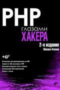 Фленов Михаил - PHP глазами хакера, скачать книгу бесплатно