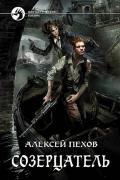 Пехов Алексей - Созерцатель, скачать отечественную фантастику