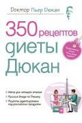 Дюкан Пьер - 350 рецептов диеты Дюкан, скачать книгу бесплатно