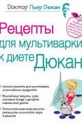 Дюкан Пьер - Рецепты для мультиварки к диете Дюкан, скачать книгу бесплатно