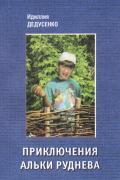 Дедусенко Идиллия - Приключения Альки Руднева, скачать книгу бесплатно