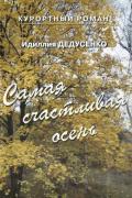 Дедусенко Идиллия - Самая счастливая осень, скачать любовный роман