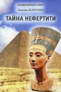Дедусенко Идиллия - Тайна Нефертити (сборник), скачать книгу