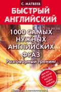 Матвеев Сергей - 1000 самых нужных английских фраз. Разговорный тренинг, скачать книгу