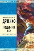 Дяченко Марина и Сергей - Ведьмин век, скачать книгу бесплатно