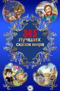 365 лучших сказок мира - сборник сказок скачать бесплатно
