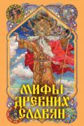 Афанасьев Александр - Мифы древних славян, скачать книгу fb2