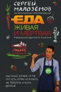 Малозёмов Сергей - Еда живая и мёртвая. 5 принципов здорового питания