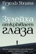 Яхина Гузель - Зулейха открывает глаза, скачать книгу