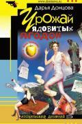Донцова Дарья - Урожай ядовитых ягодок, скачать fb2 бесплатно